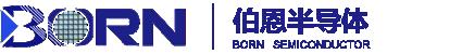 深圳市伯恩半导体有限公司